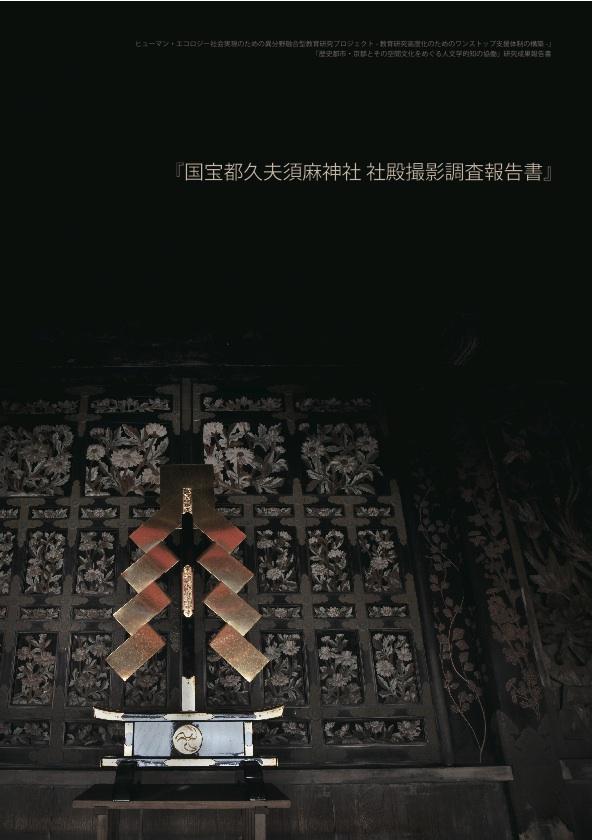 2011.3_立命館本